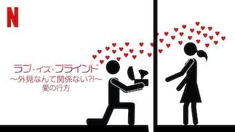ラブ・イズ・ブラインド ~外見なんて関係ない?!~