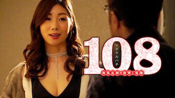 108〜海馬五郎の復讐と冒険〜