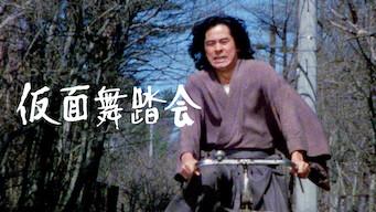 横溝正史シリーズII・仮面舞踏会