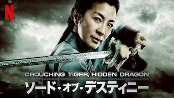 Crouching Tiger Hidden Dragon: ソード・オブ・デスティニー