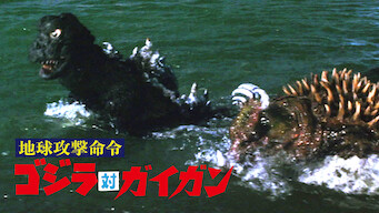 地球攻撃命令 ゴジラ対ガイガン
