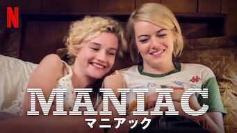 マニアック
