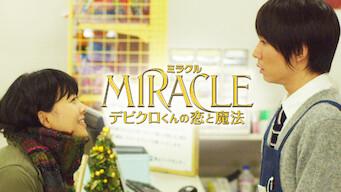 MIRACLEデビクロくんの恋と魔法