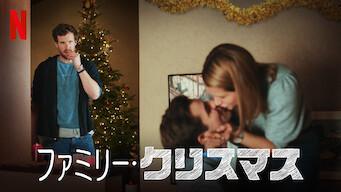 ファミリー・クリスマス