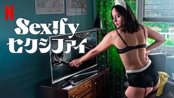 Sexify/セクシファイ