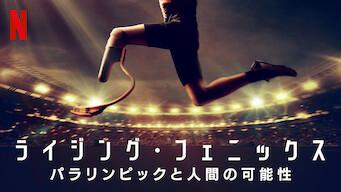 ライジング・フェニックス: パラリンピックと人間の可能性