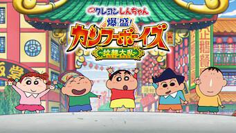 クレヨンしんちゃん 爆盛!カンフーボーイズ〜拉麺大乱〜