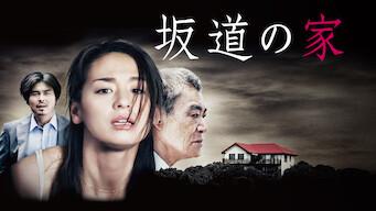 松本清張ドラマスペシャル 坂道の家