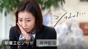 凛子さんはシてみたい
