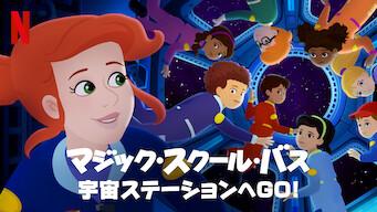 マジック・スクール・バス: 宇宙ステーションへGO!