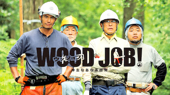 WOOD JOB! (ウッジョブ)~神去なあなあ日常~