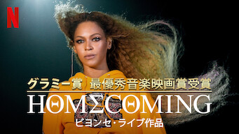 HOMECOMING: ビヨンセ・ライブ作品