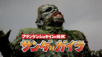 フランケンシュタインの怪獣 サンダ対ガイラ