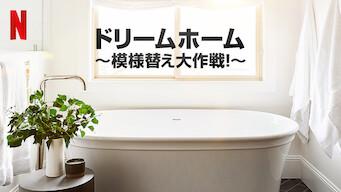 ドリームホーム ~模様替え大作戦!~