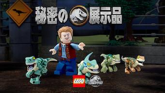 LEGO(R)ジュラシック・ワールド: 秘密の展示品
