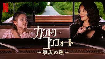 カントリー・コンフォート ~家族の歌~