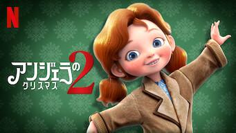 アンジェラのクリスマス2