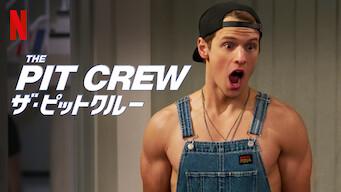 The Pit Crew ザ・ピットクルー