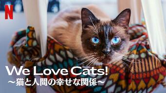 We Love Cats! 〜猫と人間の幸せな関係〜