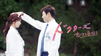 ドクターズ ~恋する気持ち