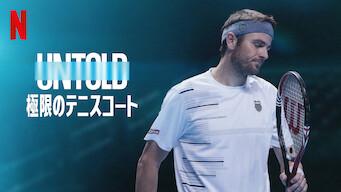 Untold: 極限のテニスコート