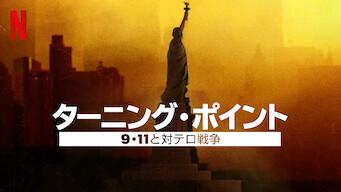 ターニング・ポイント: 9・11と対テロ戦争