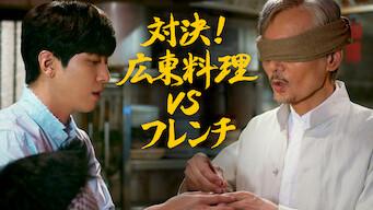 対決! 広東料理vsフレンチ