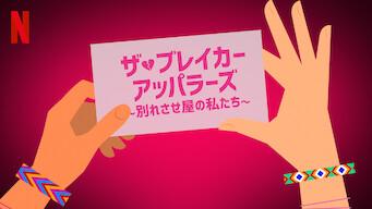 ザ・ブレイカー・アッパラーズ 〜別れさせ屋の私たち〜