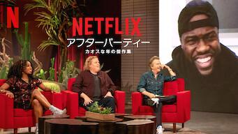 Netflix アフターパーティー: カオスな年の傑作集