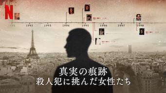 真実の痕跡: 殺人犯に挑んだ女性たち
