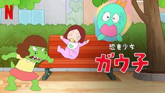 恐竜少女ガウ子