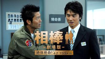 相棒 -劇場版- 絶体絶命! 42.195km 東京ビッグシティマラソン