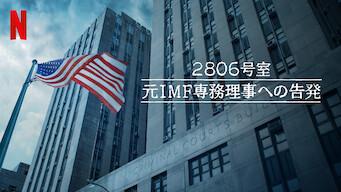 2806号室: 元IMF専務理事への告発