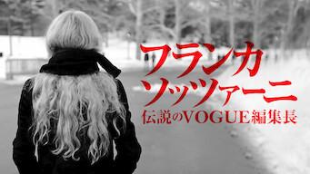 フランカ・ソッツァーニ: 伝説のVOGUE編集長