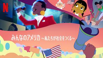 みんなのアメリカ 〜私たちが社会をつくる〜