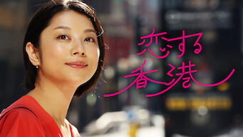 恋する香港