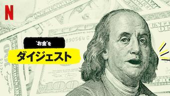 """""""お金""""をダイジェスト"""