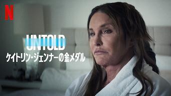 Untold: ケイトリン・ジェンナーの金メダル