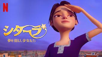 シターラ: 夢を抱け、少女たち