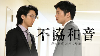 ドラマスペシャル 不協和音 炎の刑事 VS 氷の検事