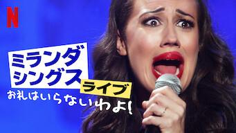 ミランダ・シングス・ライブ: お礼はいらないわよ!