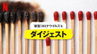"""""""新型コロナウイルス""""をダイジェスト"""