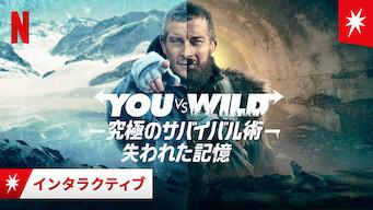 You vs. Wild -究極のサバイバル術-: 失われた記憶