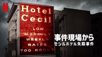 事件現場から: セシルホテル失踪事件