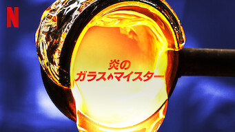 炎のガラス・マイスター