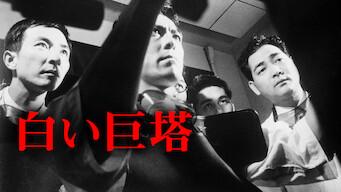 白い巨塔 (1966)