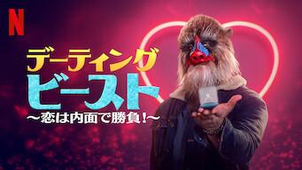 デーティング・ビースト 〜恋は内面で勝負!〜