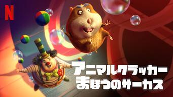アニマルクラッカー 〜まほうのサーカス〜