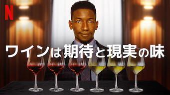 ワインは期待と現実の味