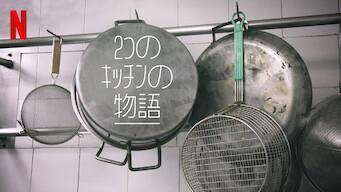 2つのキッチンの物語